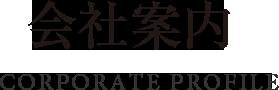 会社案内 Corporate Profile