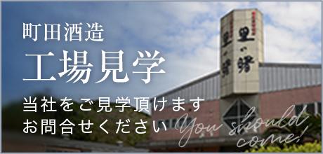 町田酒造 工場見学