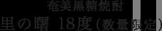 奄美黒糖焼酎 里の曙 18度(数量限定)