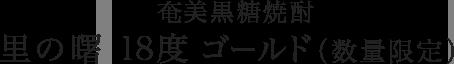 奄美黒糖焼酎 里の曙 18度 ゴールド(数量限定)