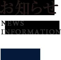 お知らせ News Information