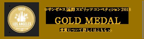 GOLD MEDAL 詳しくはこちら