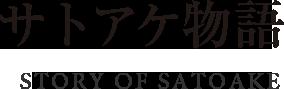 サトアケ物語 Story of satoake