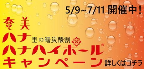 奄美ハナハナハイボールキャンペーン 5/9~7/11