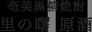 奄美黒糖焼酎 里の曙 原酒