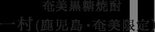 奄美黒糖焼酎 一村(奄美・鹿児島限定)