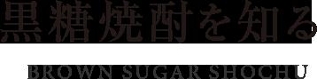 黒糖焼酎を知る brown sugar shochu