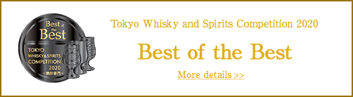 Tokyo Whisky and Spirits Competition2020 Best of the Best