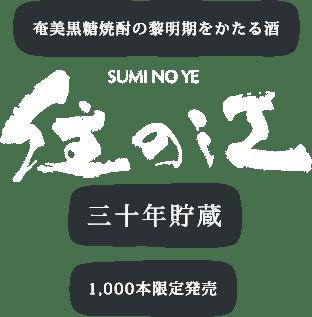 奄美黒糖焼酎の黎明期をかたる酒 住の江 三十年貯蔵 1,000本限定発売