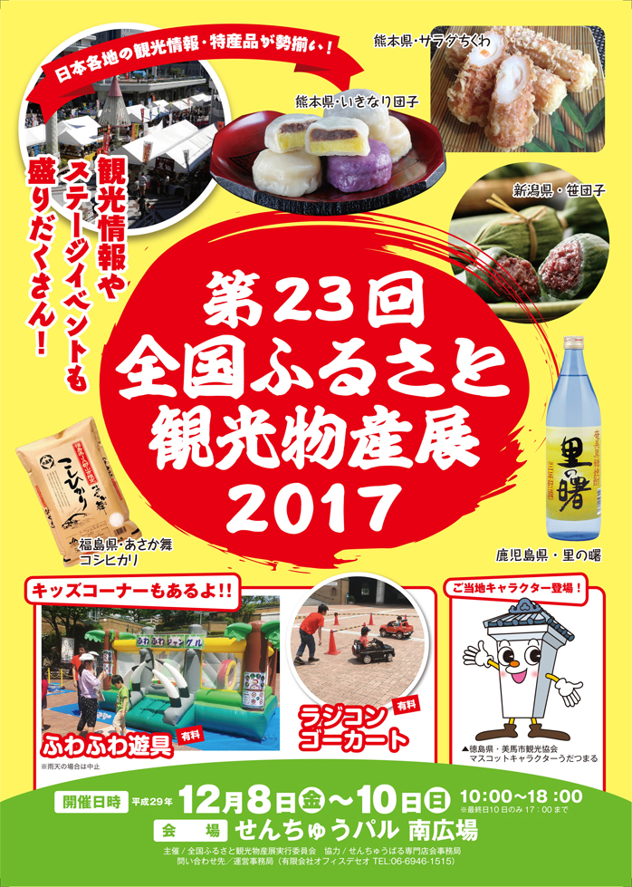 furusato_poster2017